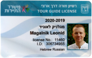 MAGALNIK LEONID TOUR GUIDE LICENSE