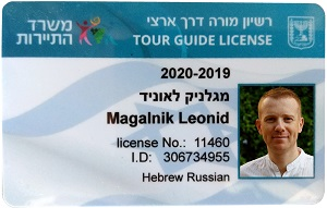 TOUR GUIDE LICENSE MAGALNIK LEONID